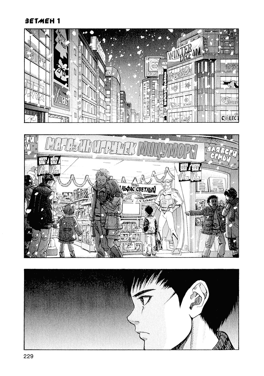 Манга Зетмен / Zetman  - Том 1 Глава 11 Страница 11