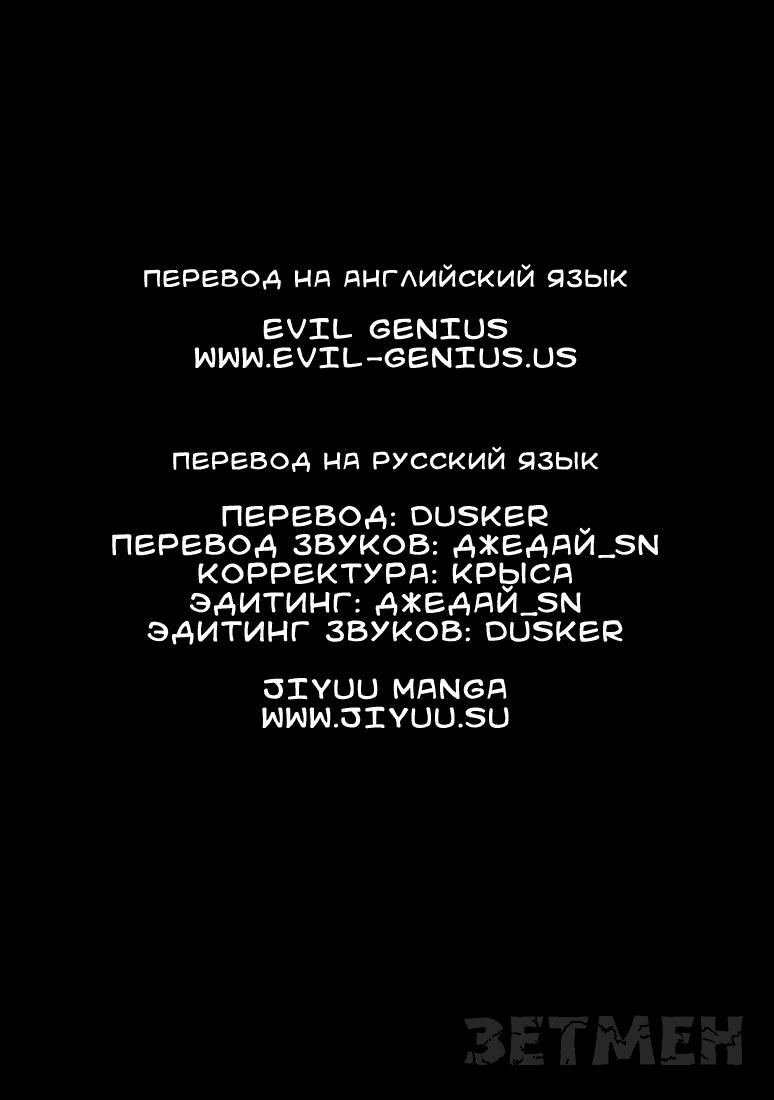 Манга Зетмен / Zetman  - Том 1 Глава 11 Страница 14
