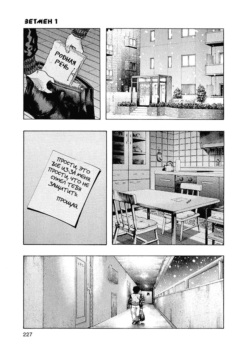 Манга Зетмен / Zetman  - Том 1 Глава 11 Страница 9
