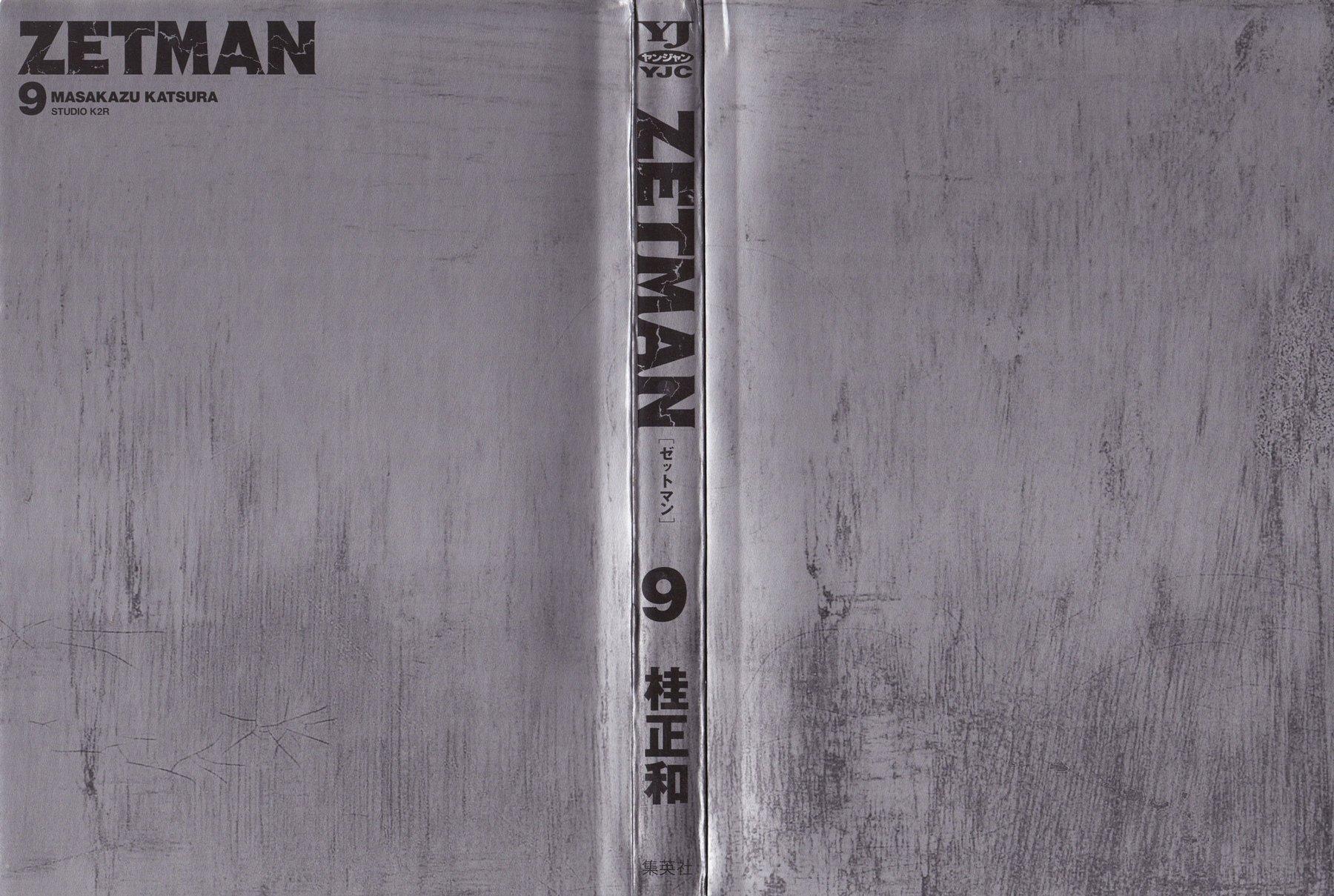 Манга Зетмен / Zetman  - Том 9 Глава 93 Страница 4