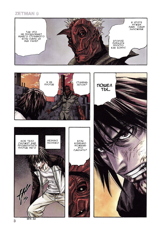 Манга Зетмен / Zetman  - Том 9 Глава 93 Страница 7