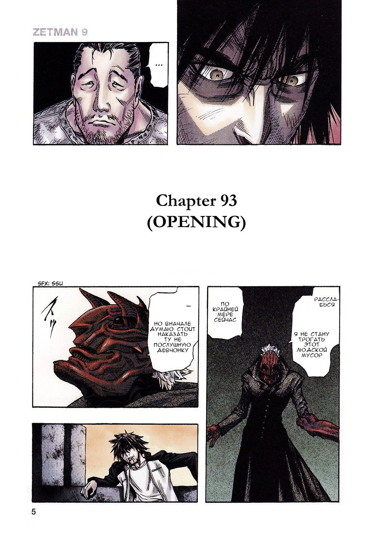 Манга Зетмен / Zetman  - Том 9 Глава 93 Страница 9