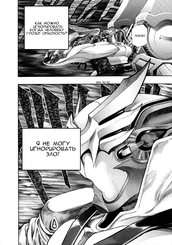 Манга Зетмен / Zetman  - Том 9 Глава 94 Страница 17