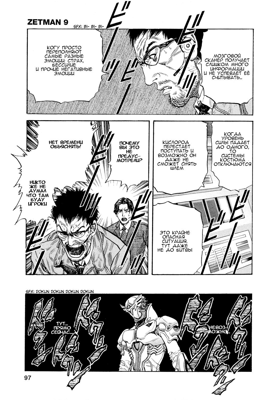 Манга Зетмен / Zetman  - Том 9 Глава 98 Страница 11