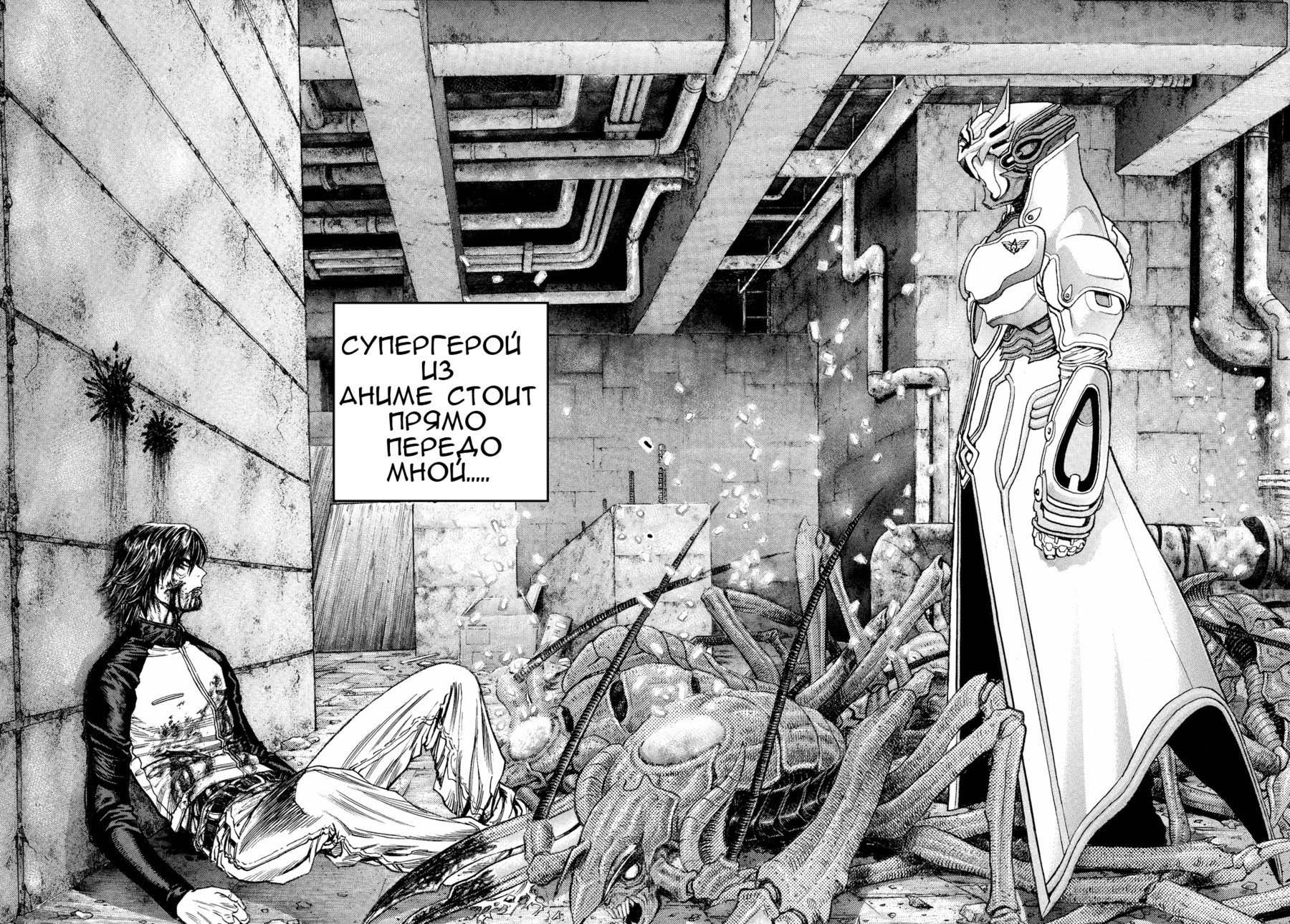 Манга Зетмен / Zetman  - Том 9 Глава 98 Страница 3