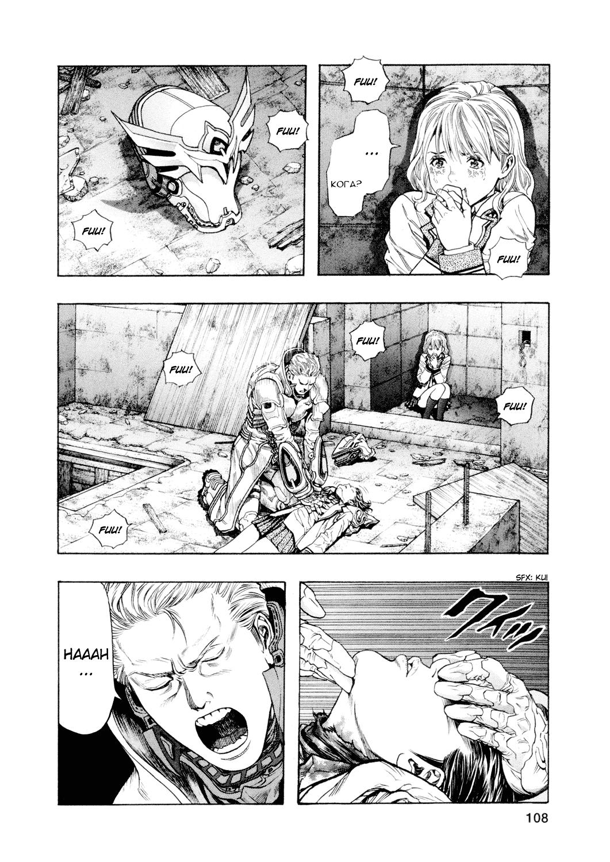Манга Зетмен / Zetman  - Том 9 Глава 99 Страница 6