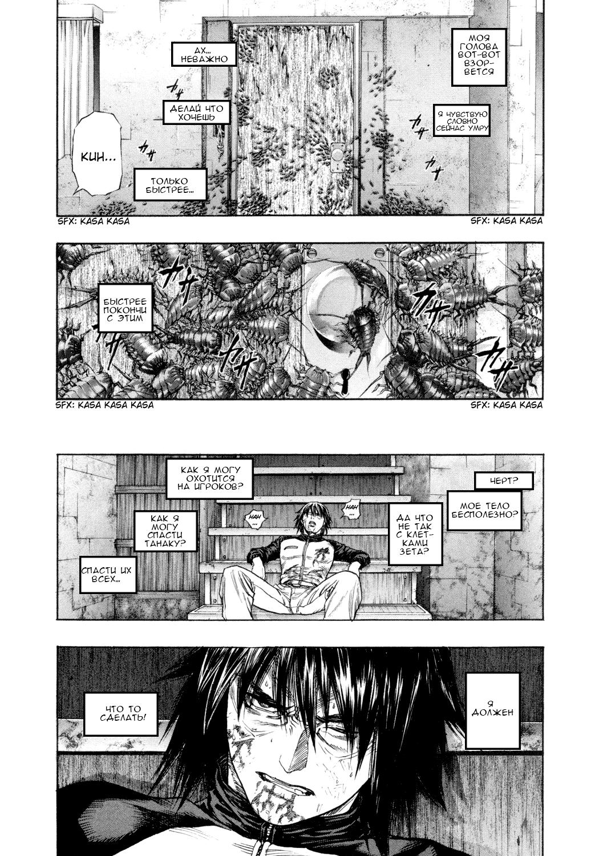Манга Зетмен / Zetman  - Том 9 Глава 100 Страница 14