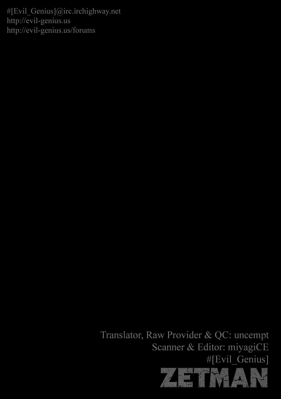 Манга Зетмен / Zetman  - Том 9 Глава 101 Страница 1