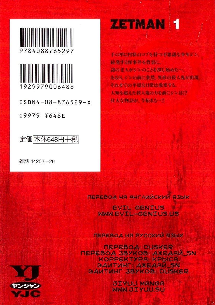 Манга Зетмен / Zetman  - Том 1 Глава 12 Страница 16