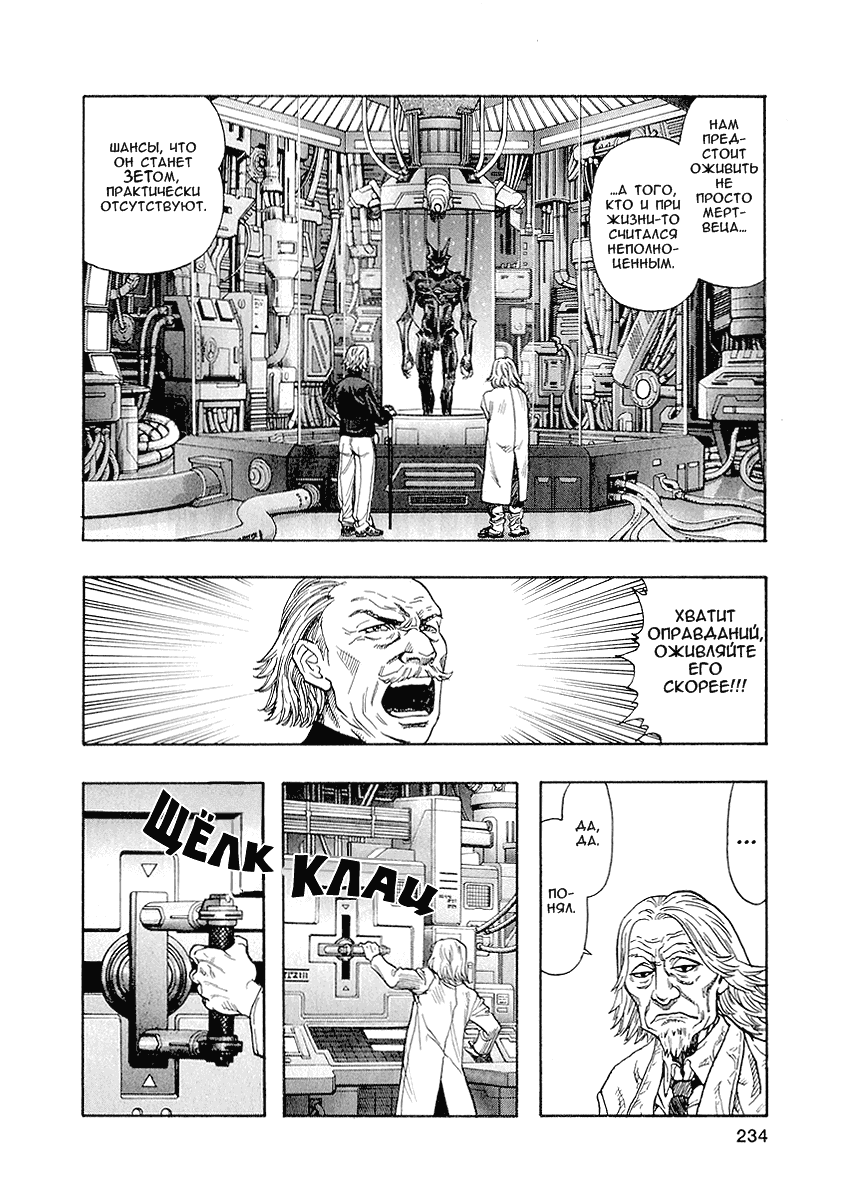 Манга Зетмен / Zetman  - Том 1 Глава 12 Страница 2