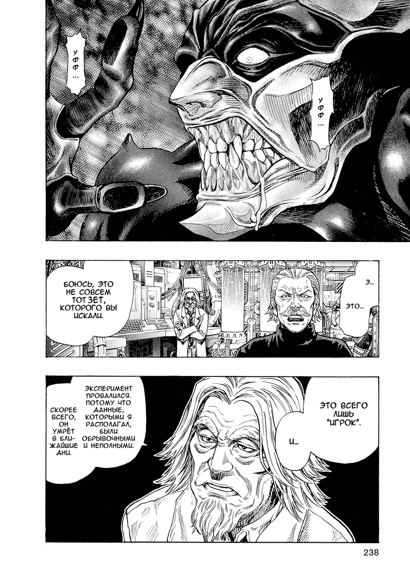 Манга Зетмен / Zetman  - Том 1 Глава 12 Страница 6