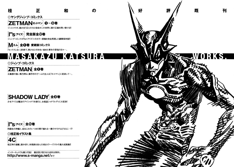 Манга Зетмен / Zetman  - Том 9 Глава 105 Страница 20