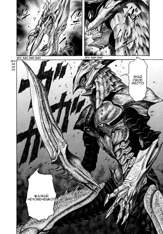 Манга Зетмен / Zetman  - Том 9 Глава 105 Страница 4