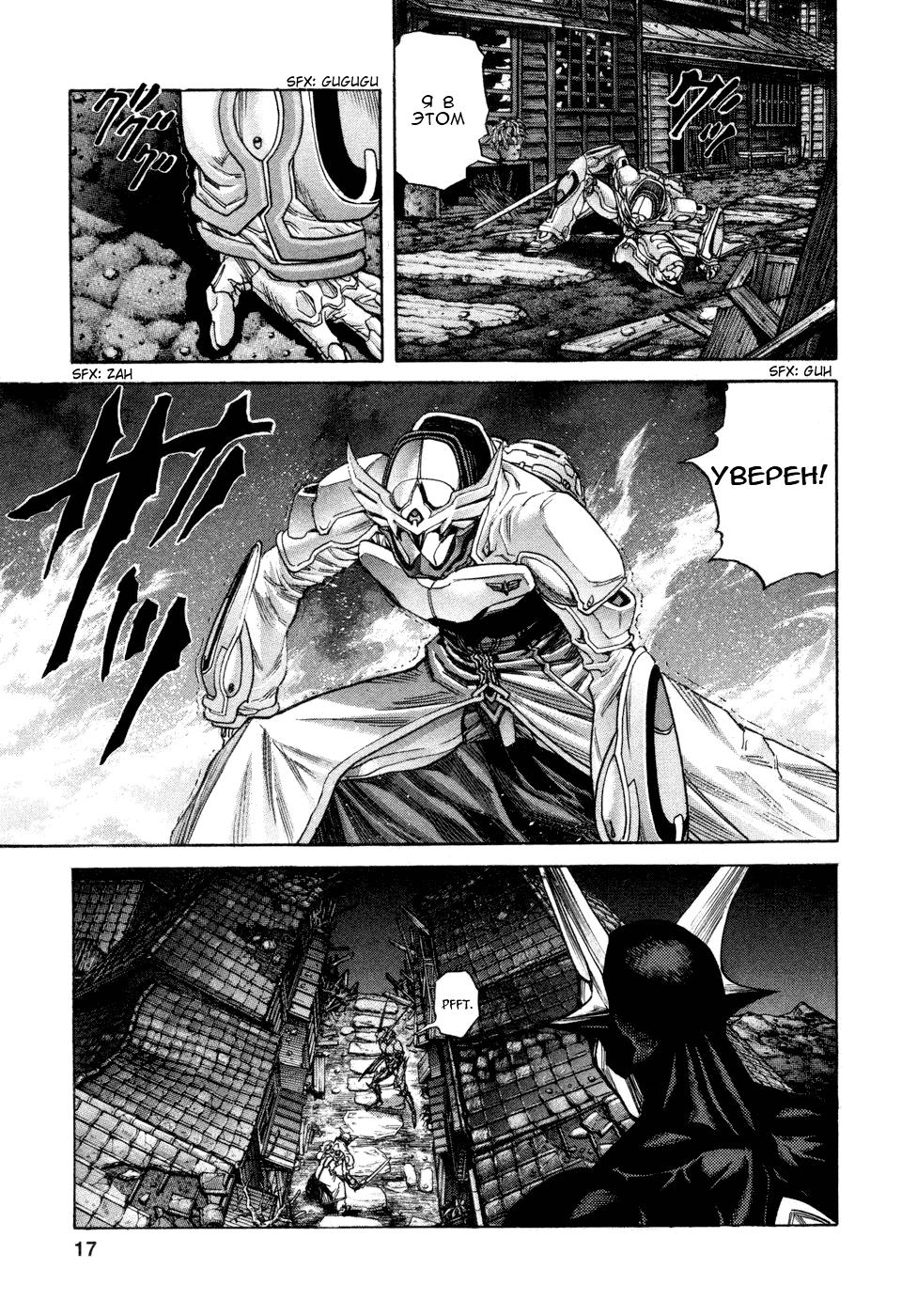Манга Зетмен / Zetman  - Том 10 Глава 106 Страница 20