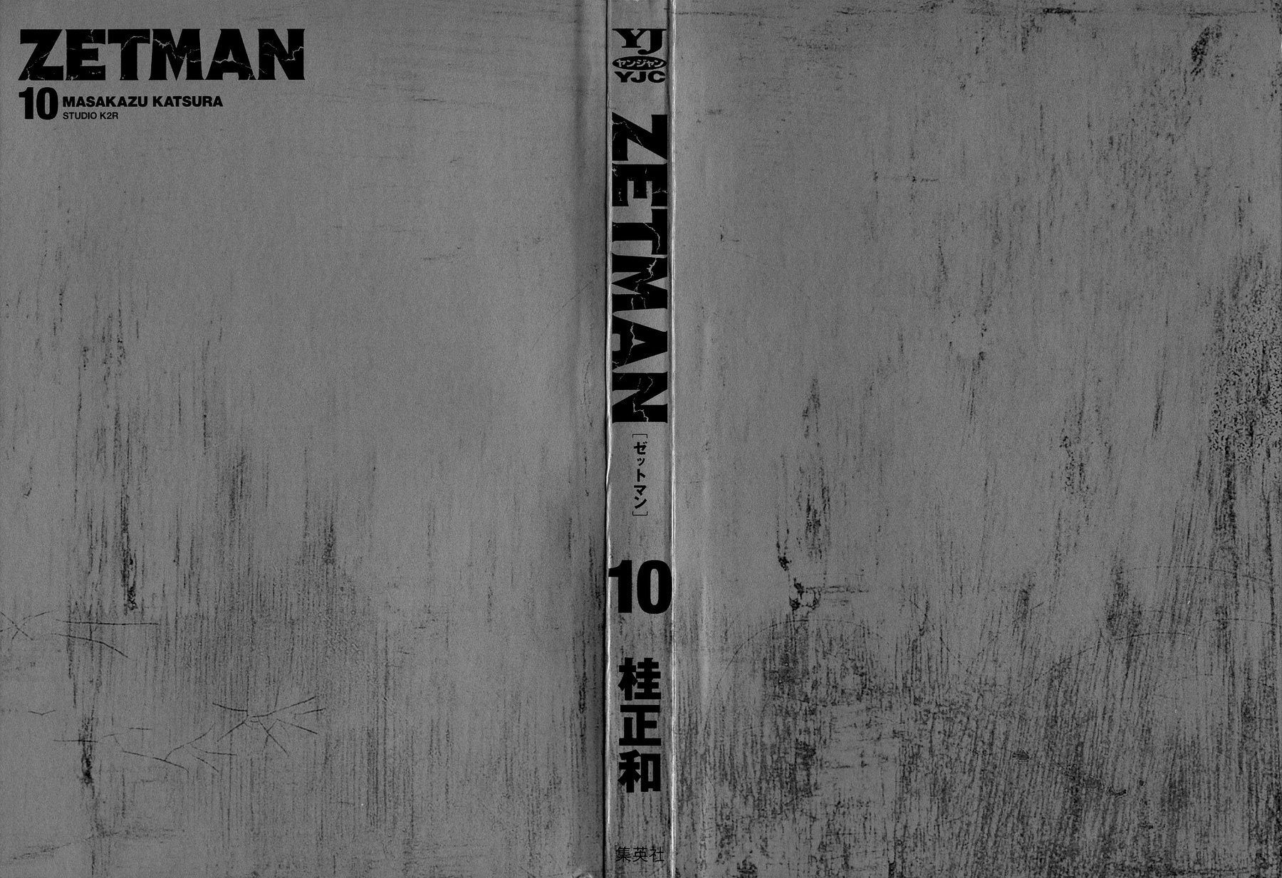 Манга Зетмен / Zetman  - Том 10 Глава 106 Страница 3