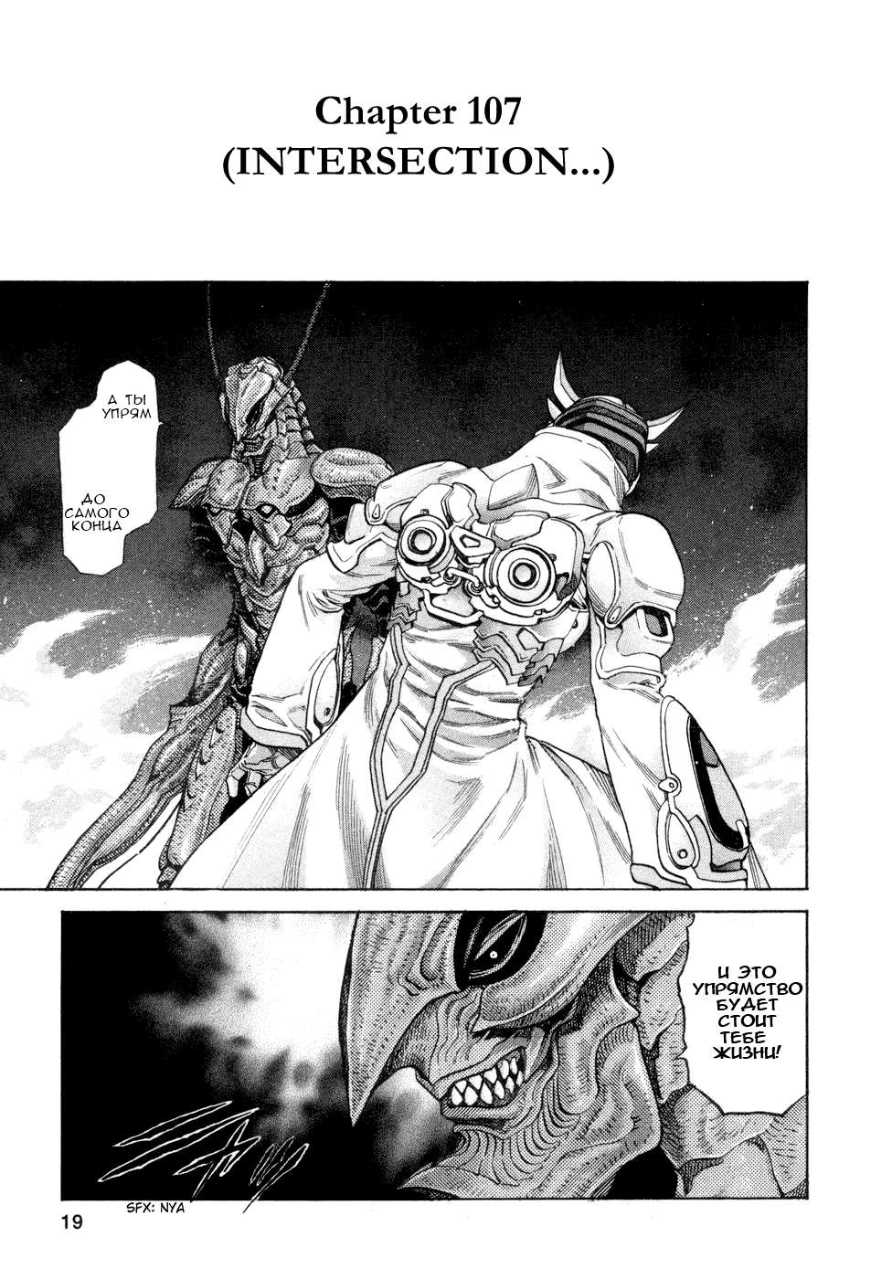 Манга Зетмен / Zetman  - Том 10 Глава 107 Страница 2