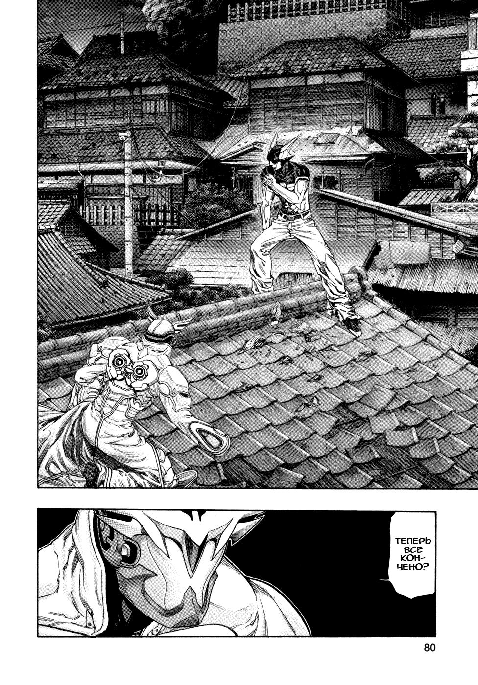 Манга Зетмен / Zetman  - Том 10 Глава 110 Страница 14