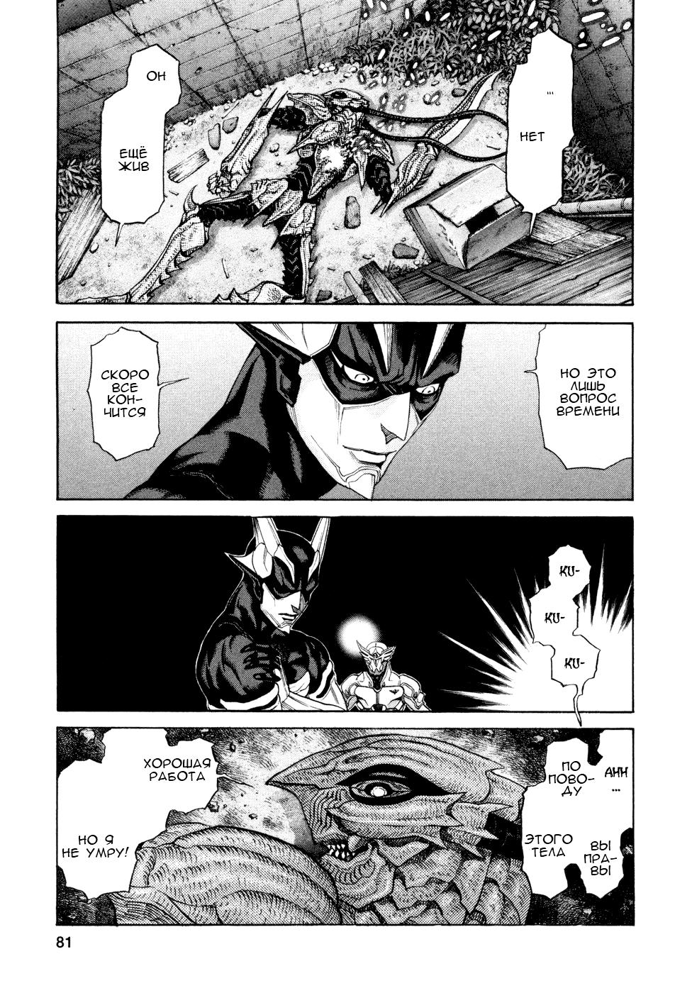 Манга Зетмен / Zetman  - Том 10 Глава 111 Страница 2