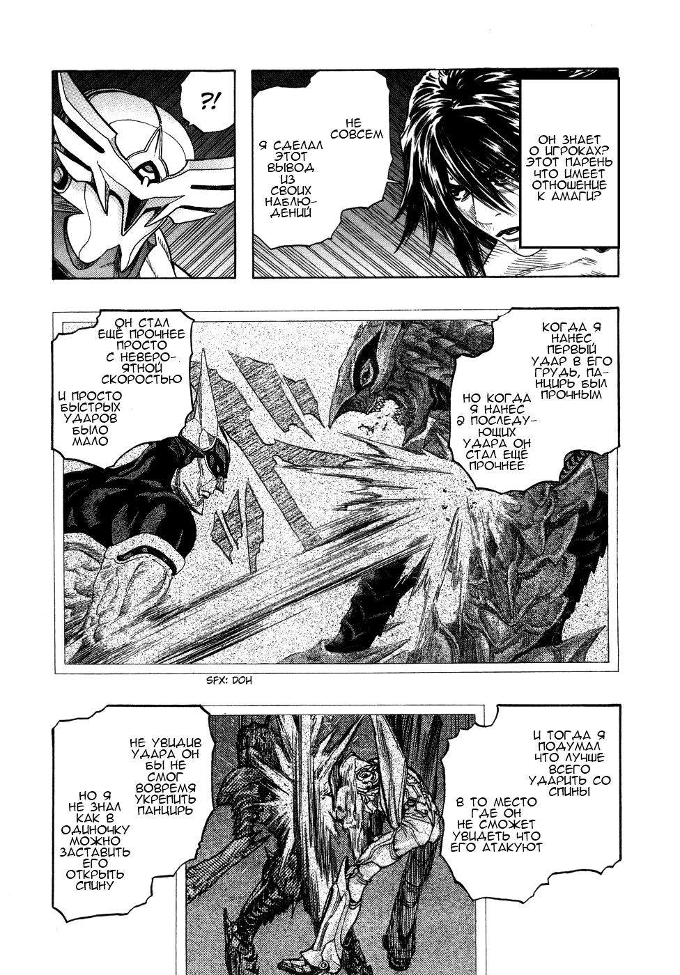 Манга Зетмен / Zetman  - Том 10 Глава 112 Страница 12