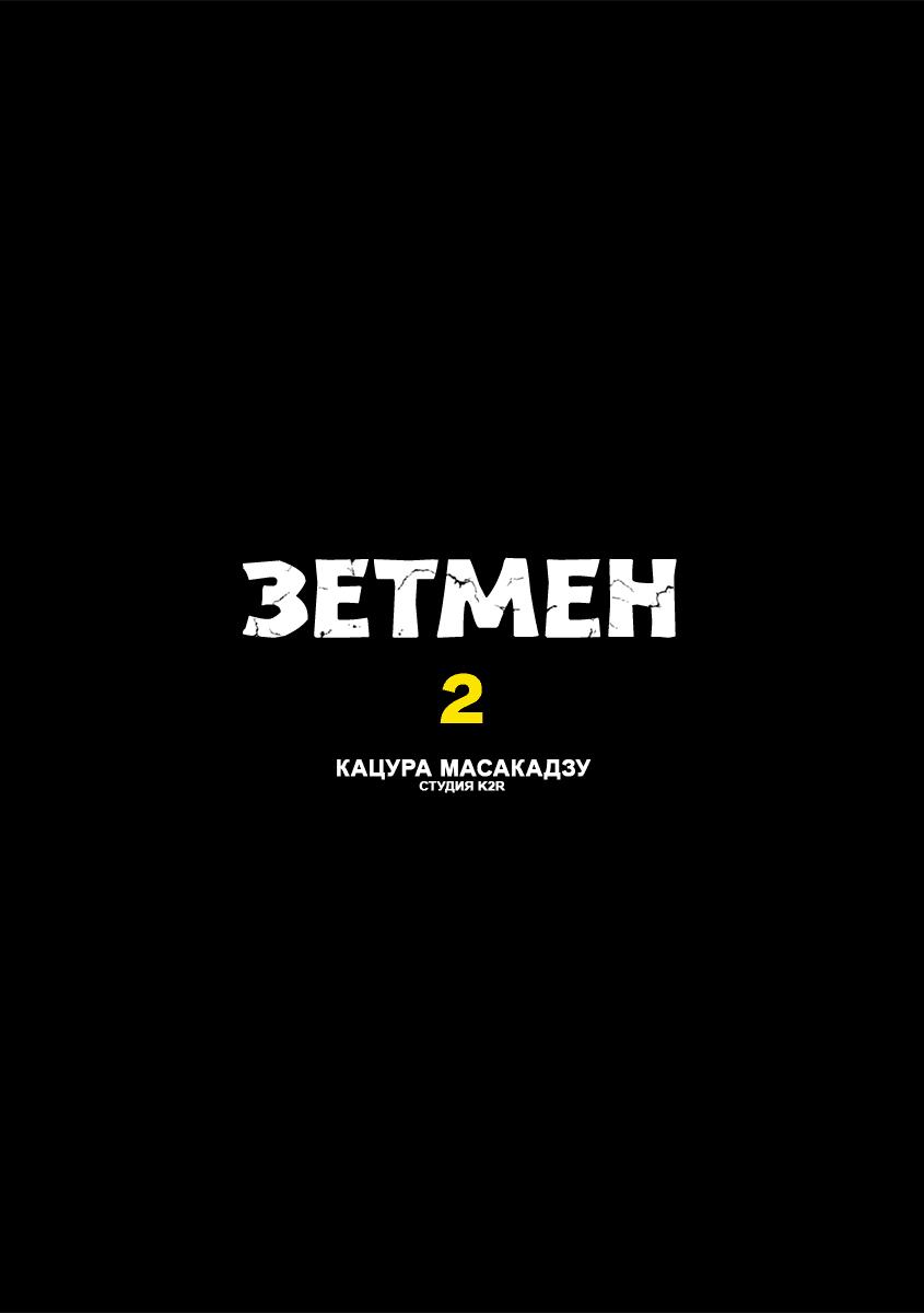 Манга Зетмен / Zetman  - Том 2 Глава 13 Страница 2