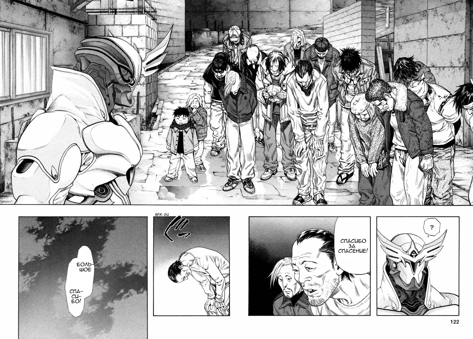Манга Зетмен / Zetman  - Том 10 Глава 113 Страница 11