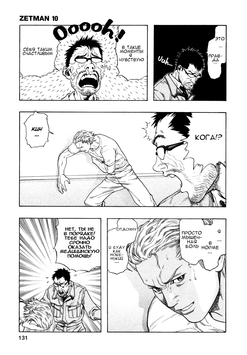 Манга Зетмен / Zetman  - Том 10 Глава 114 Страница 3