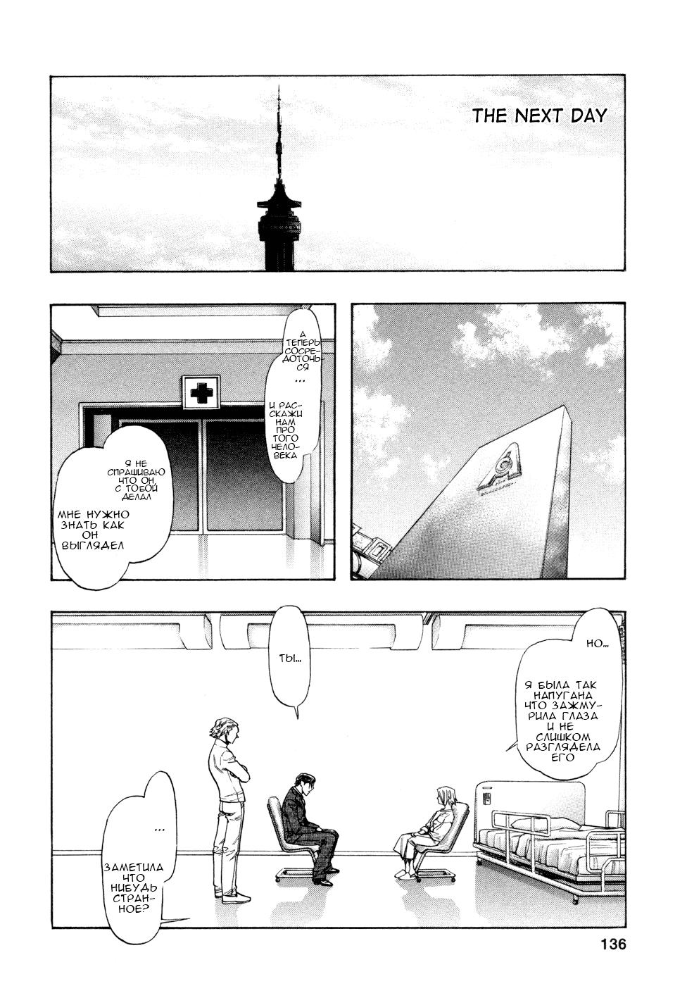 Манга Зетмен / Zetman  - Том 10 Глава 114 Страница 8