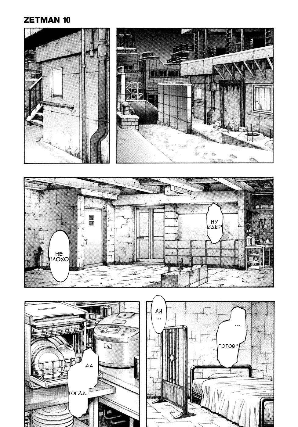 Манга Зетмен / Zetman  - Том 10 Глава 115 Страница 14