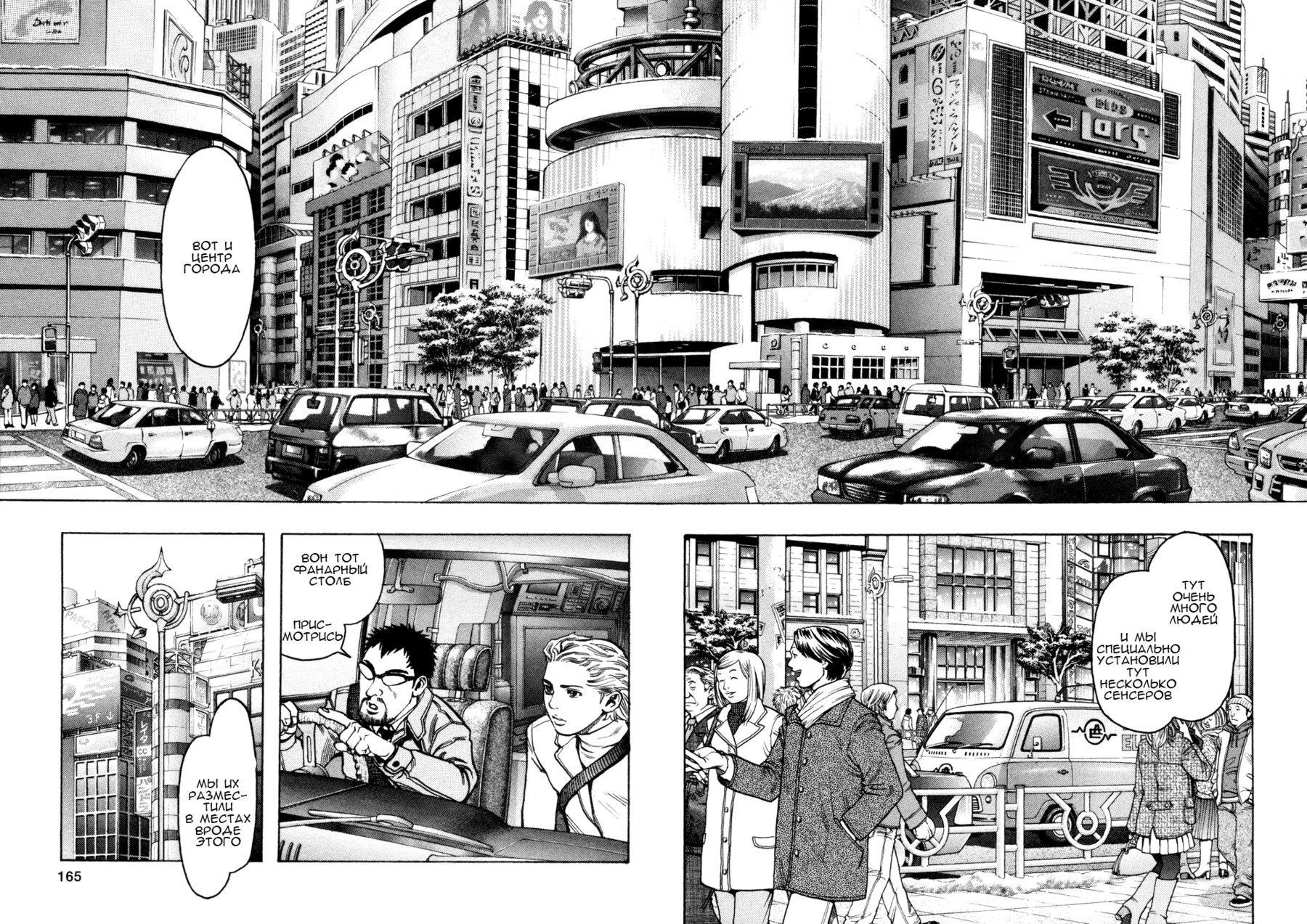 Манга Зетмен / Zetman  - Том 10 Глава 116 Страница 3