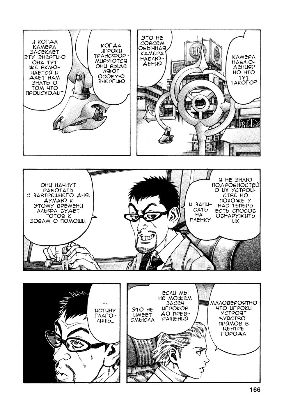 Манга Зетмен / Zetman  - Том 10 Глава 116 Страница 4