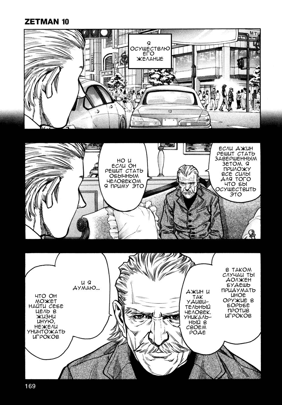 Манга Зетмен / Zetman  - Том 10 Глава 116 Страница 7