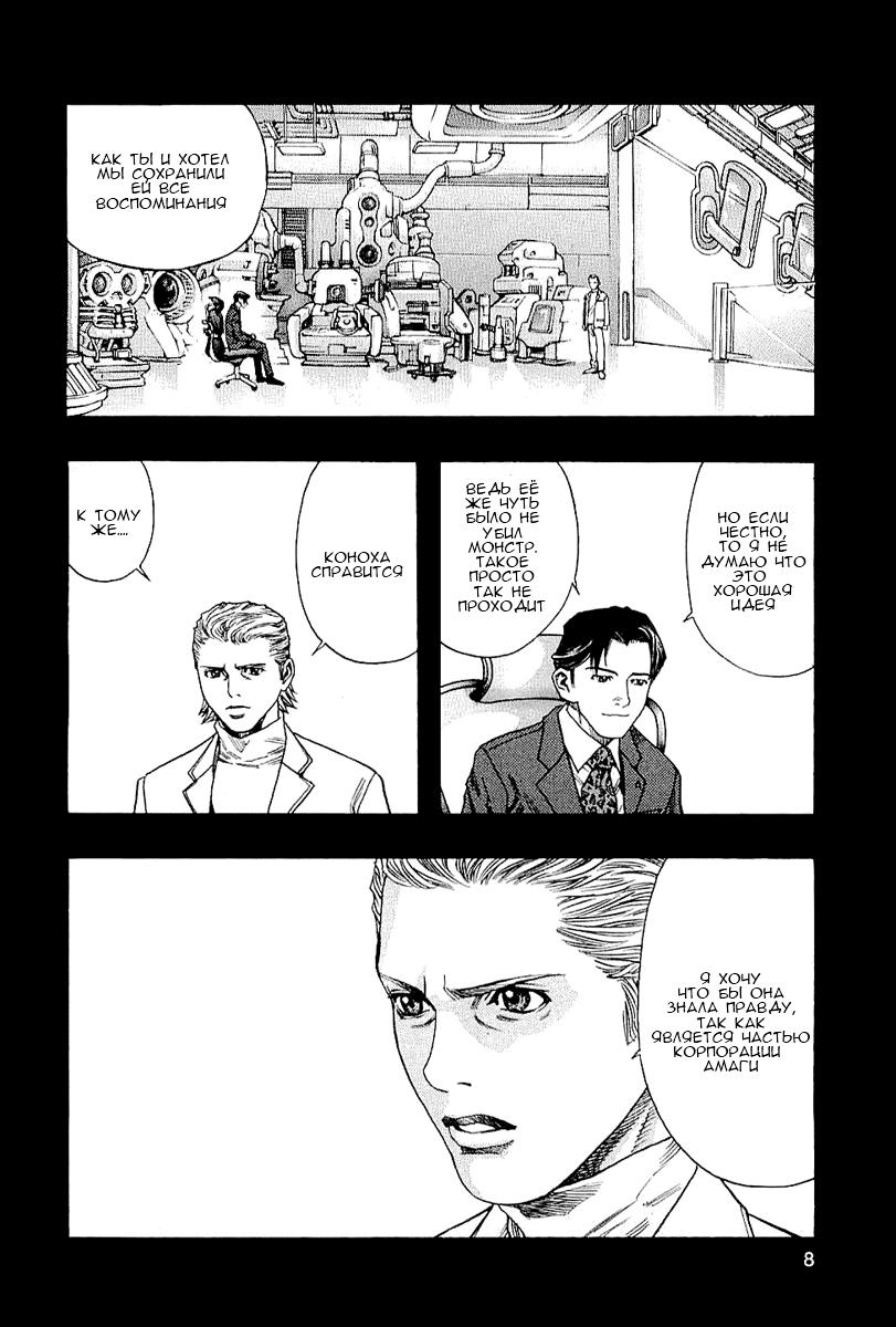 Манга Зетмен / Zetman  - Том 11 Глава 119 Страница 11