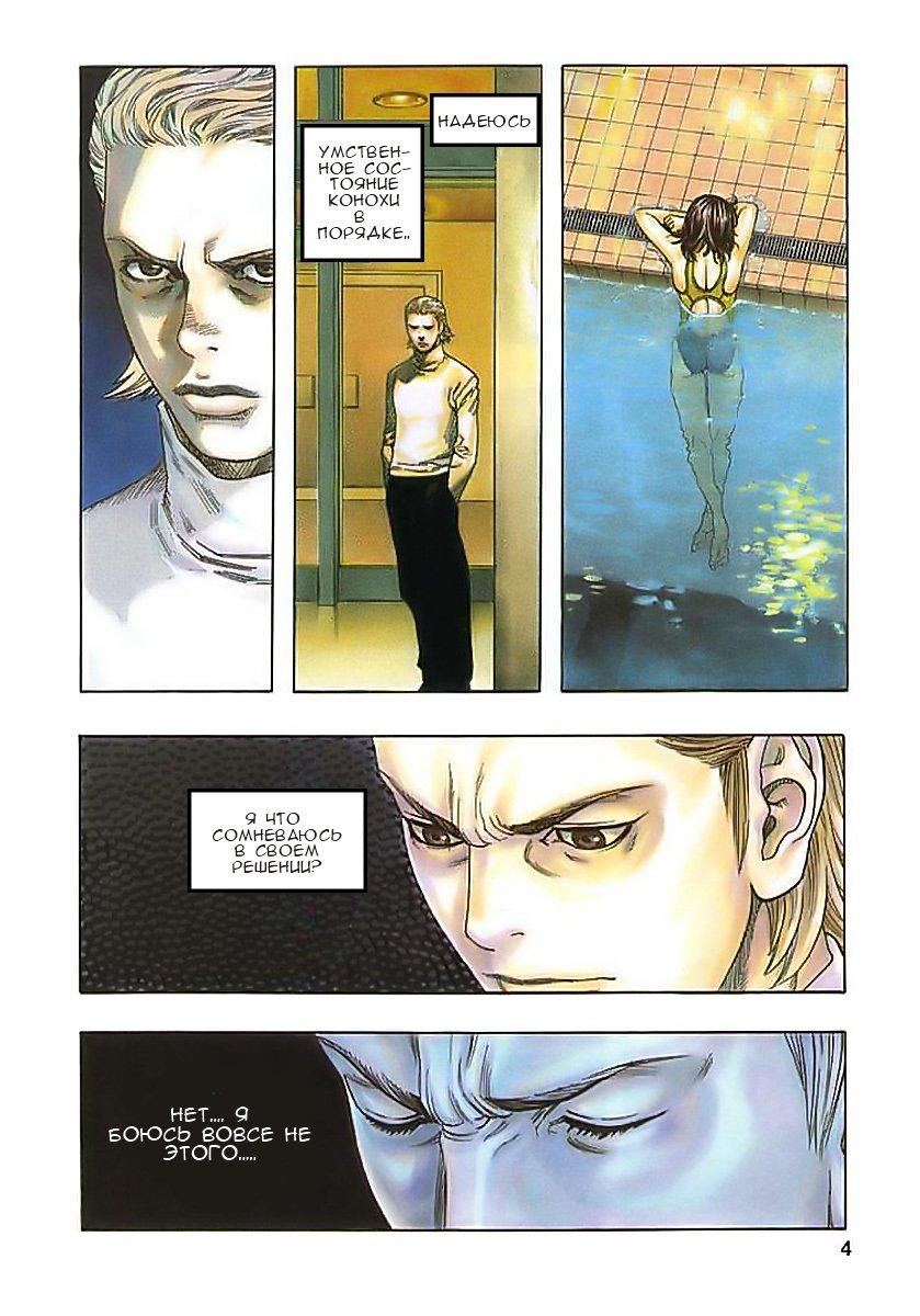 Манга Зетмен / Zetman  - Том 11 Глава 119 Страница 7
