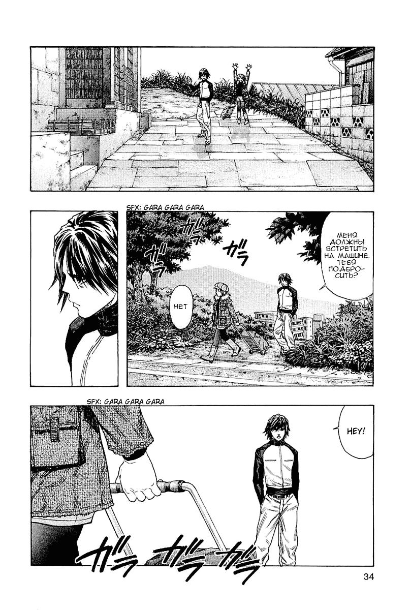 Манга Зетмен / Zetman  - Том 11 Глава 120 Страница 14