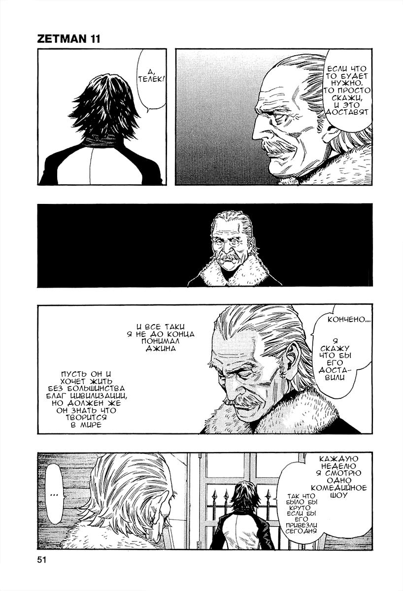 Манга Зетмен / Zetman  - Том 11 Глава 121 Страница 11