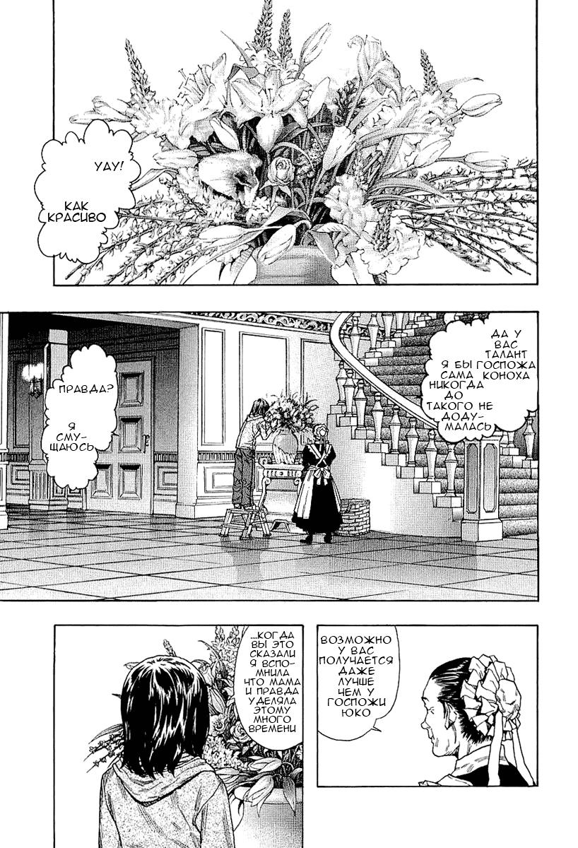 Манга Зетмен / Zetman  - Том 11 Глава 121 Страница 2