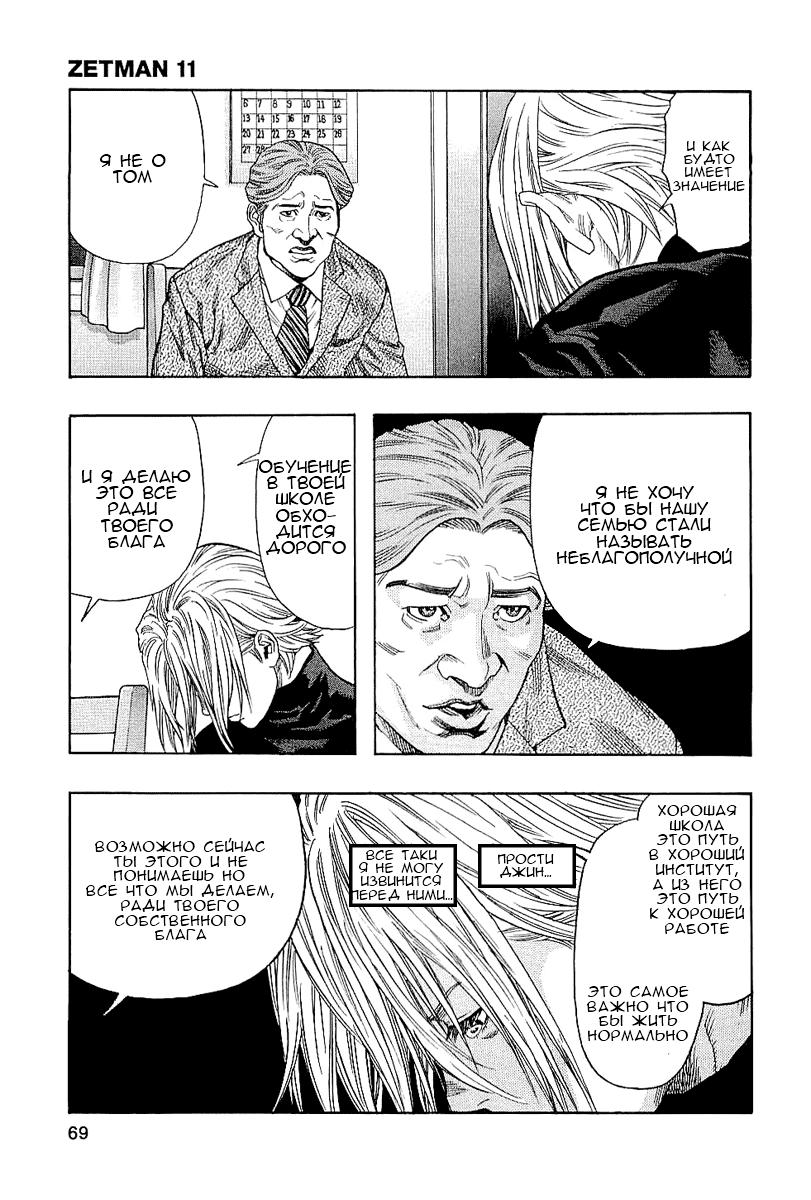 Манга Зетмен / Zetman  - Том 11 Глава 122 Страница 14