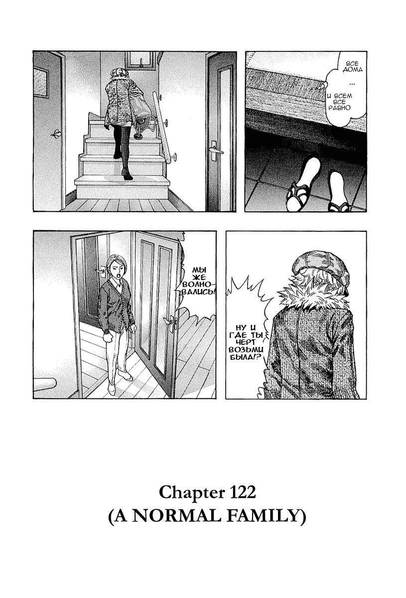 Манга Зетмен / Zetman  - Том 11 Глава 122 Страница 3