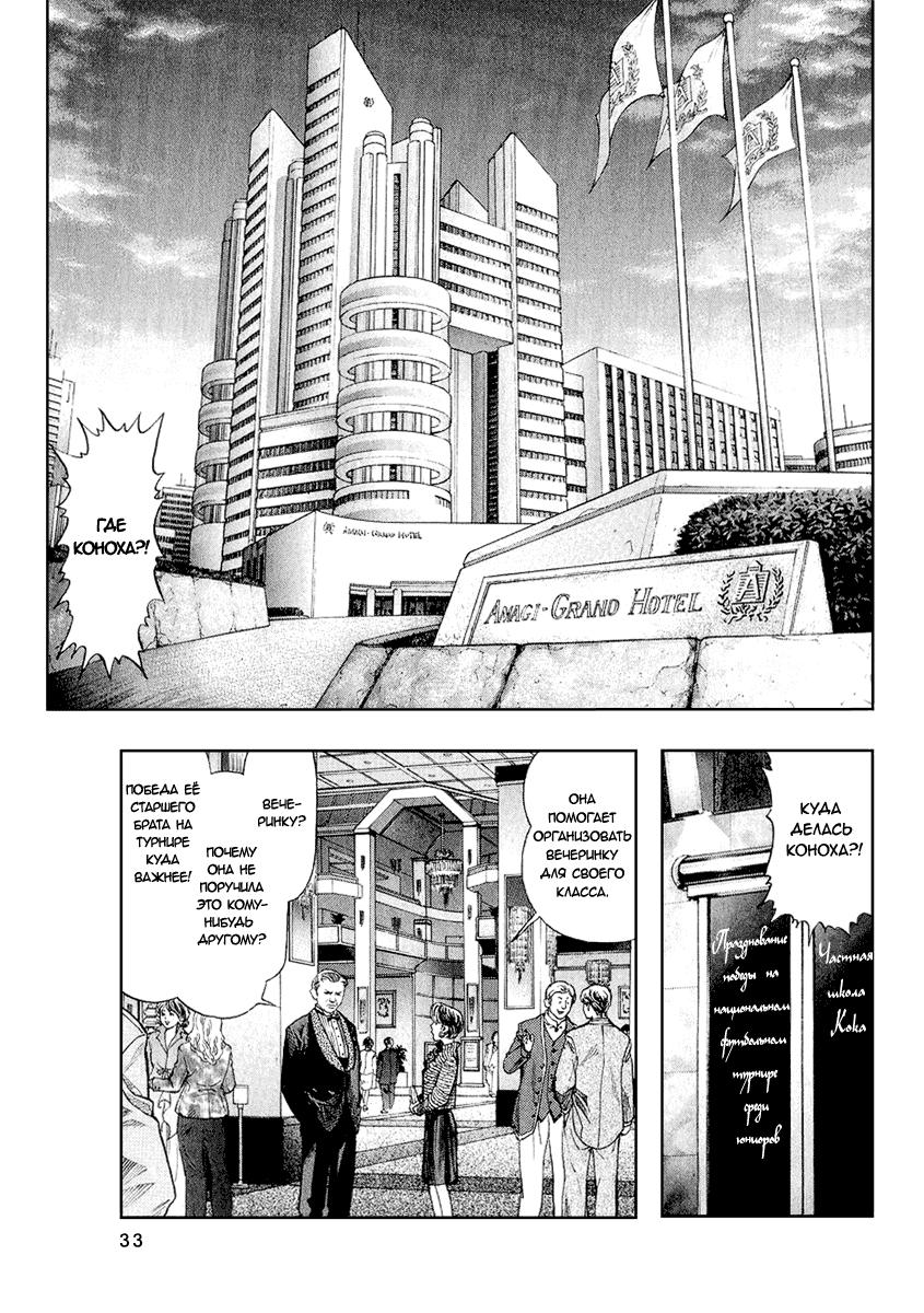 Манга Зетмен / Zetman  - Том 2 Глава 14 Страница 16