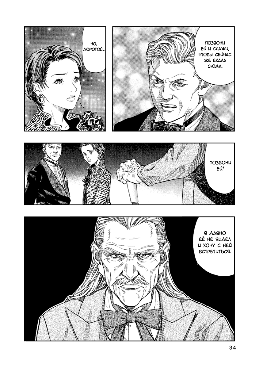 Манга Зетмен / Zetman  - Том 2 Глава 14 Страница 17