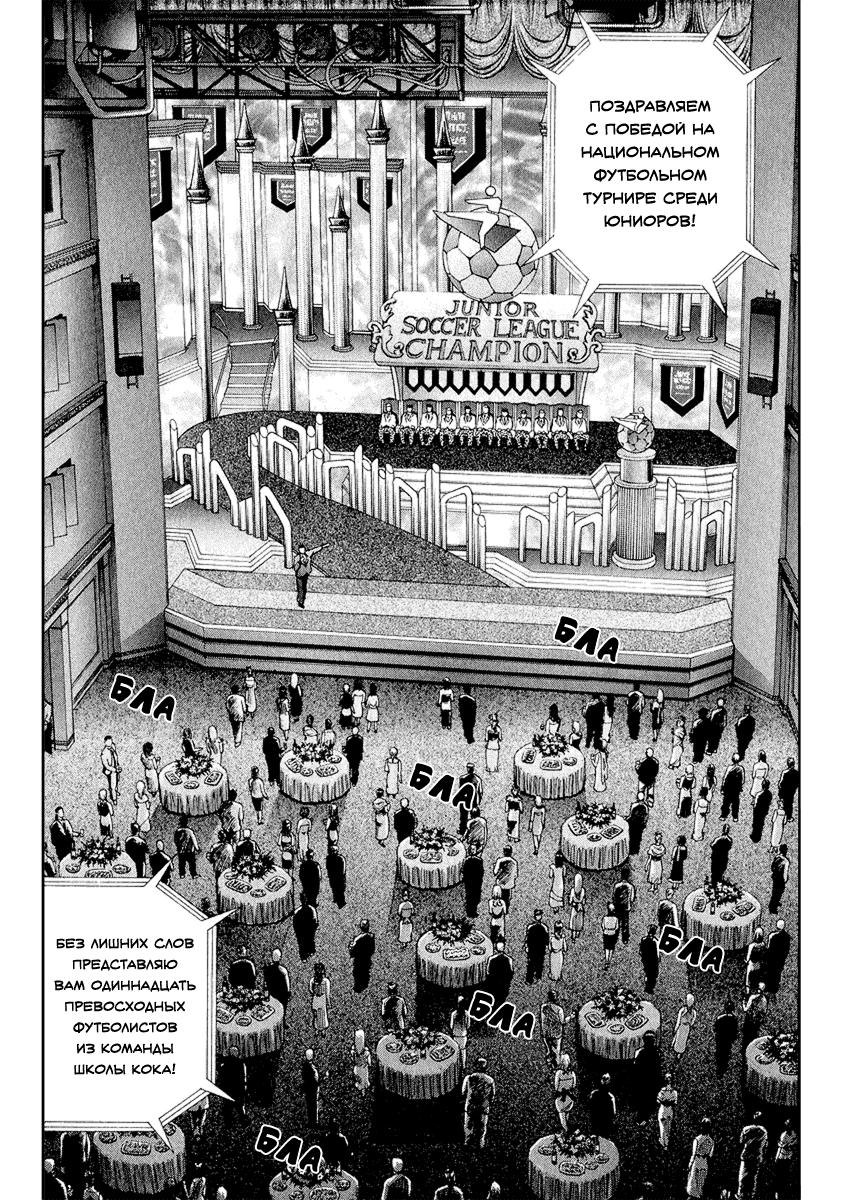 Манга Зетмен / Zetman  - Том 2 Глава 14 Страница 18