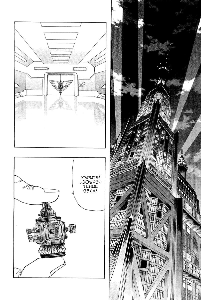 Манга Зетмен / Zetman  - Том 11 Глава 123 Страница 12