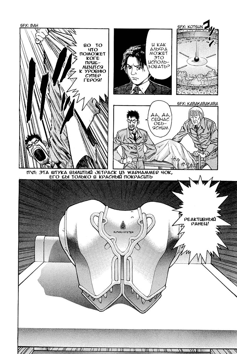 Манга Зетмен / Zetman  - Том 11 Глава 123 Страница 16