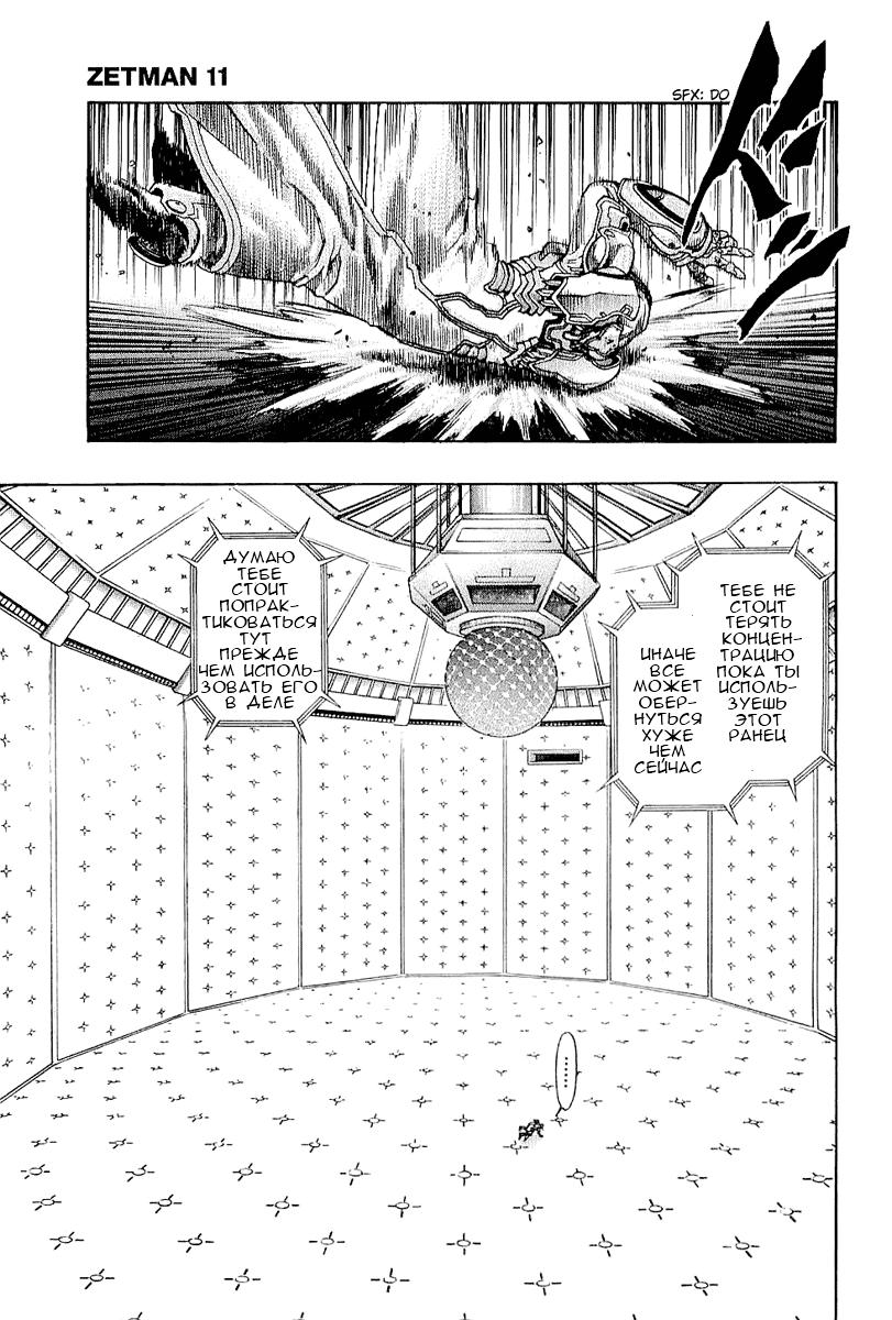 Манга Зетмен / Zetman  - Том 11 Глава 124 Страница 9