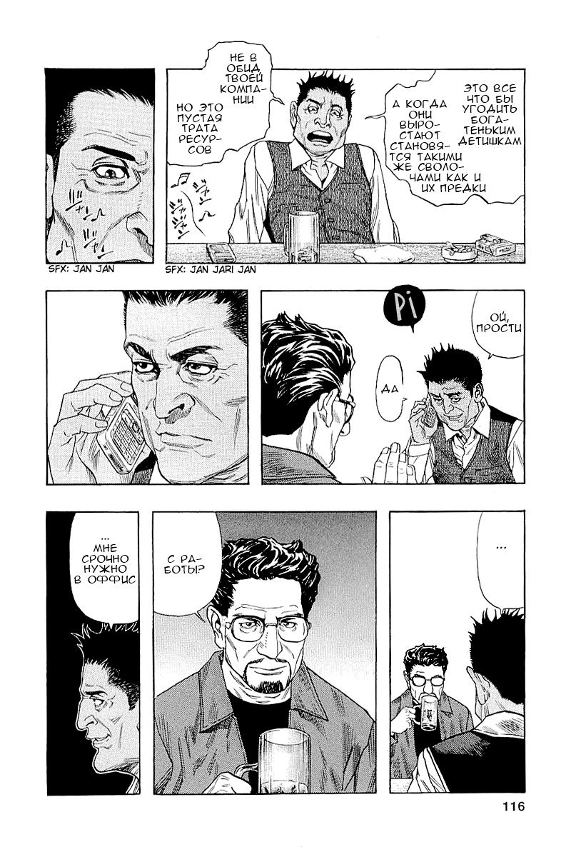 Манга Зетмен / Zetman  - Том 11 Глава 125 Страница 13