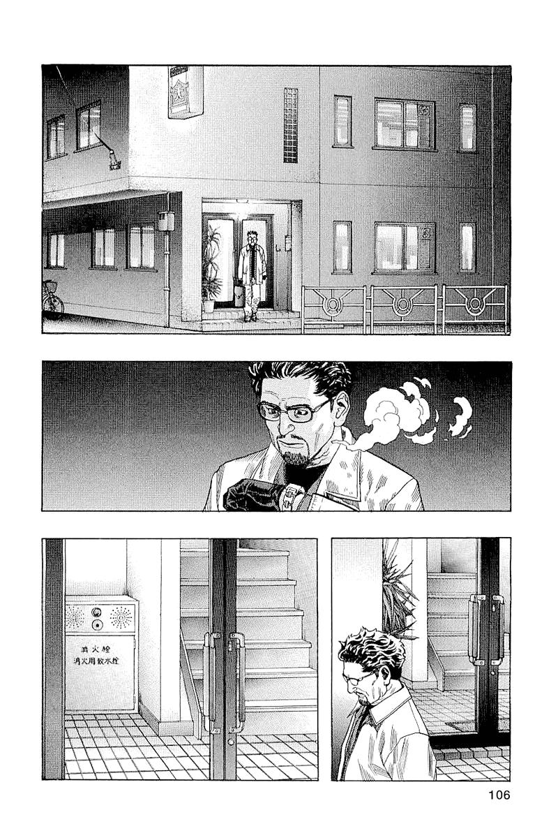 Манга Зетмен / Zetman  - Том 11 Глава 125 Страница 3