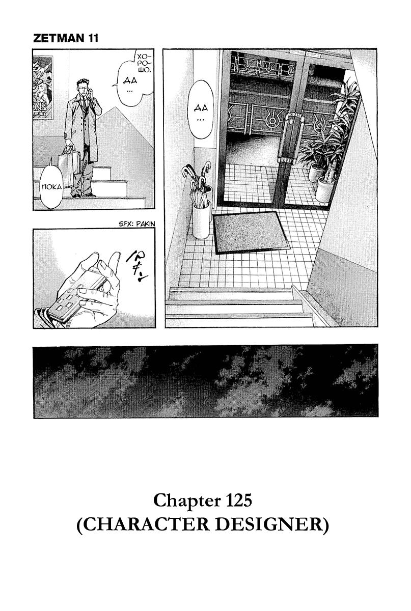 Манга Зетмен / Zetman  - Том 11 Глава 125 Страница 4