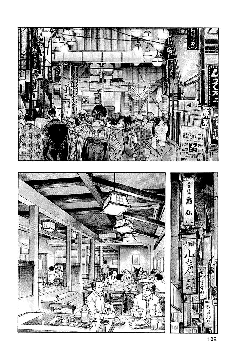 Манга Зетмен / Zetman  - Том 11 Глава 125 Страница 5