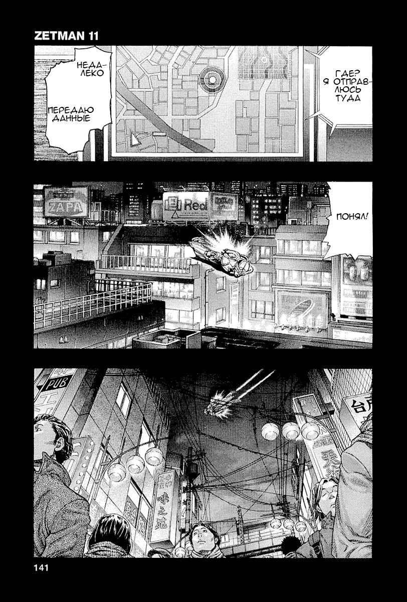 Манга Зетмен / Zetman  - Том 11 Глава 127 Страница 6