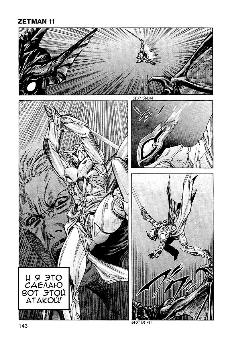 Манга Зетмен / Zetman  - Том 11 Глава 127 Страница 8
